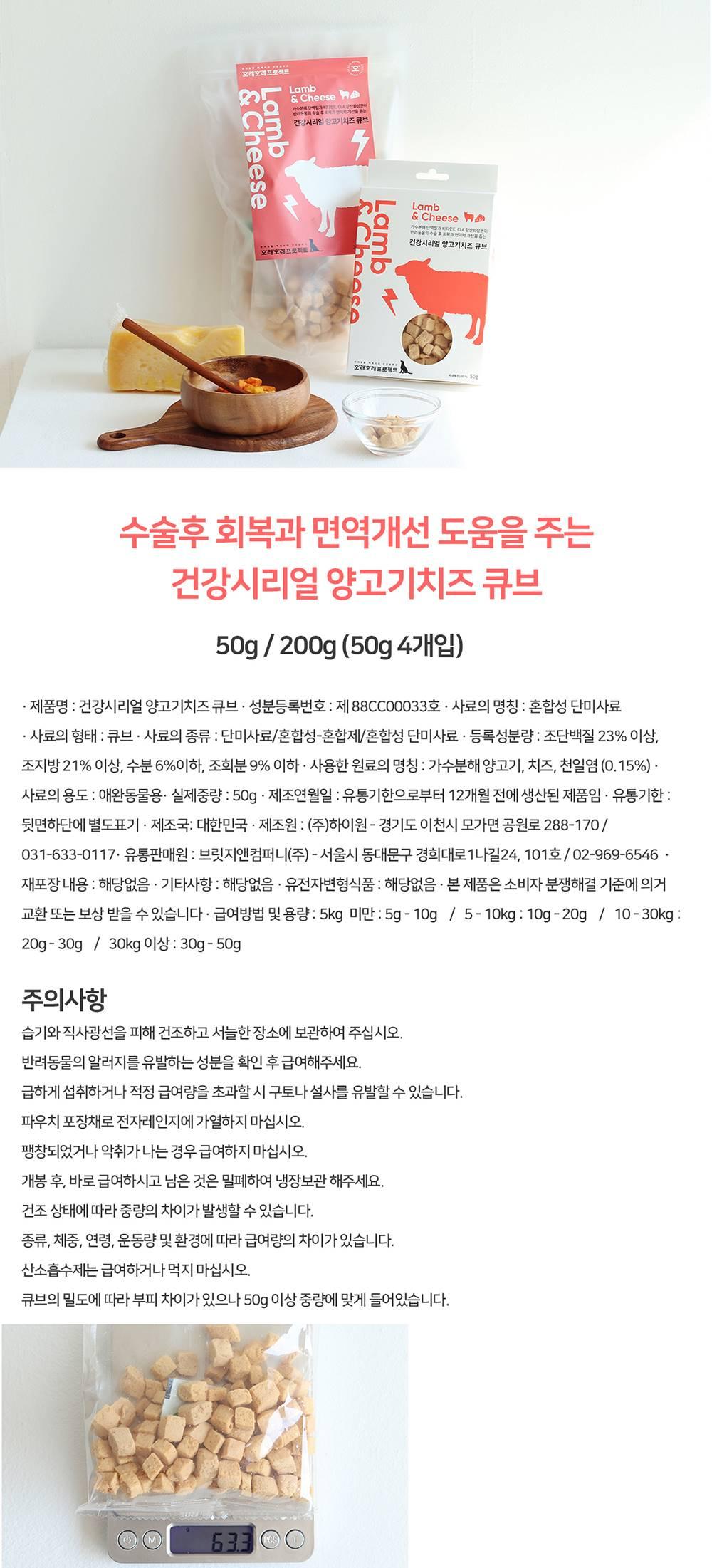 강아지 동결건조 간식 배변개선 요거트치즈 (50g) - 오래오래 프로젝트, 6,000원, 간식/영양제, 수제간식