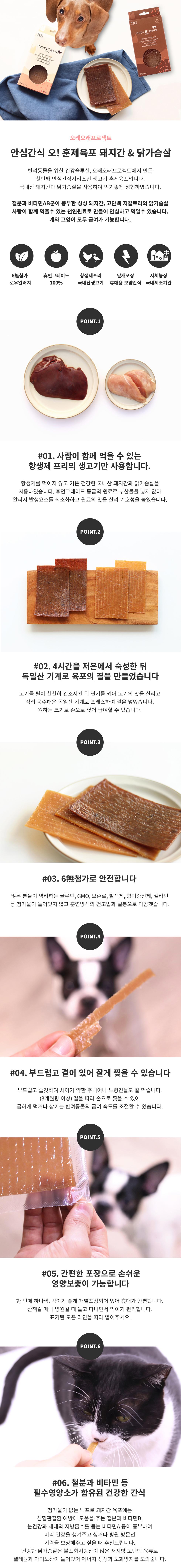 안심간식 오 훈제육포 닭가슴살 4개입 (80g) - 오래오래 프로젝트, 6,000원, 간식/영양제, 수제간식