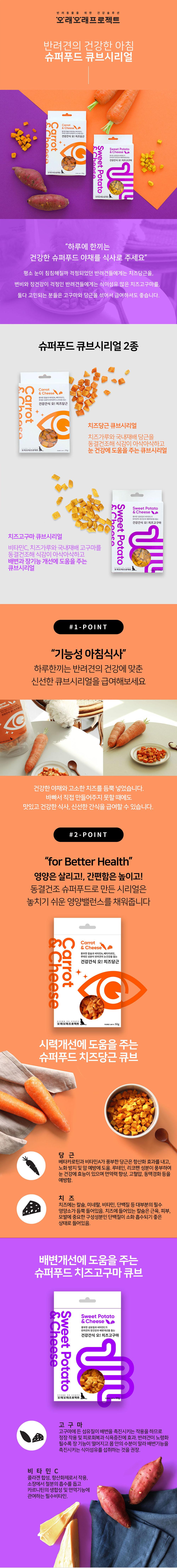 건강시리얼 슈퍼푸드 치즈당근큐브(200g) - 오래오래 프로젝트, 24,000원, 간식/영양제, 수제간식