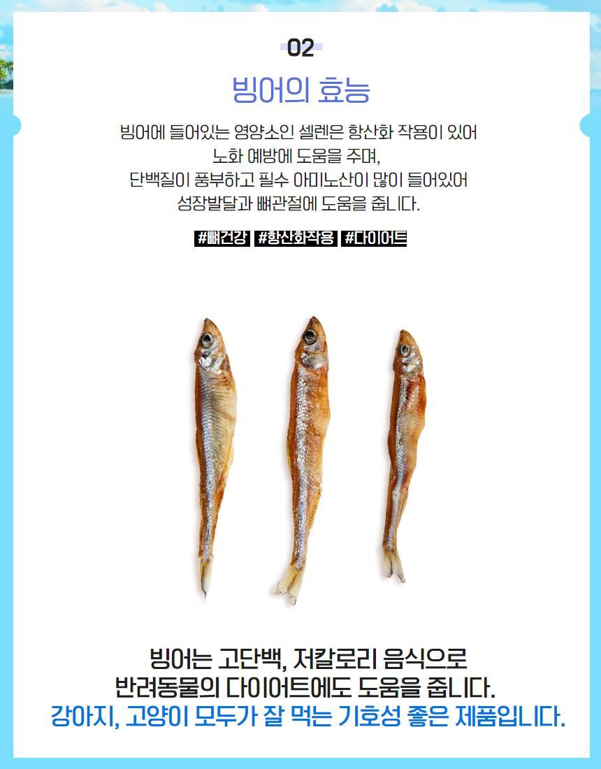 강아지 고양이 열빙어 아임프롬 인제빙어트릿(20g) - 오래오래 프로젝트, 5,000원, 간식/캣닢, 수제간식