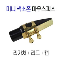 크로바 미니색소폰 마우스피스 색소폰연습기