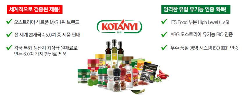 코타니-파스타 허브 그라인더 - 코타니, 6,900원, 조미료, 후추/향신료