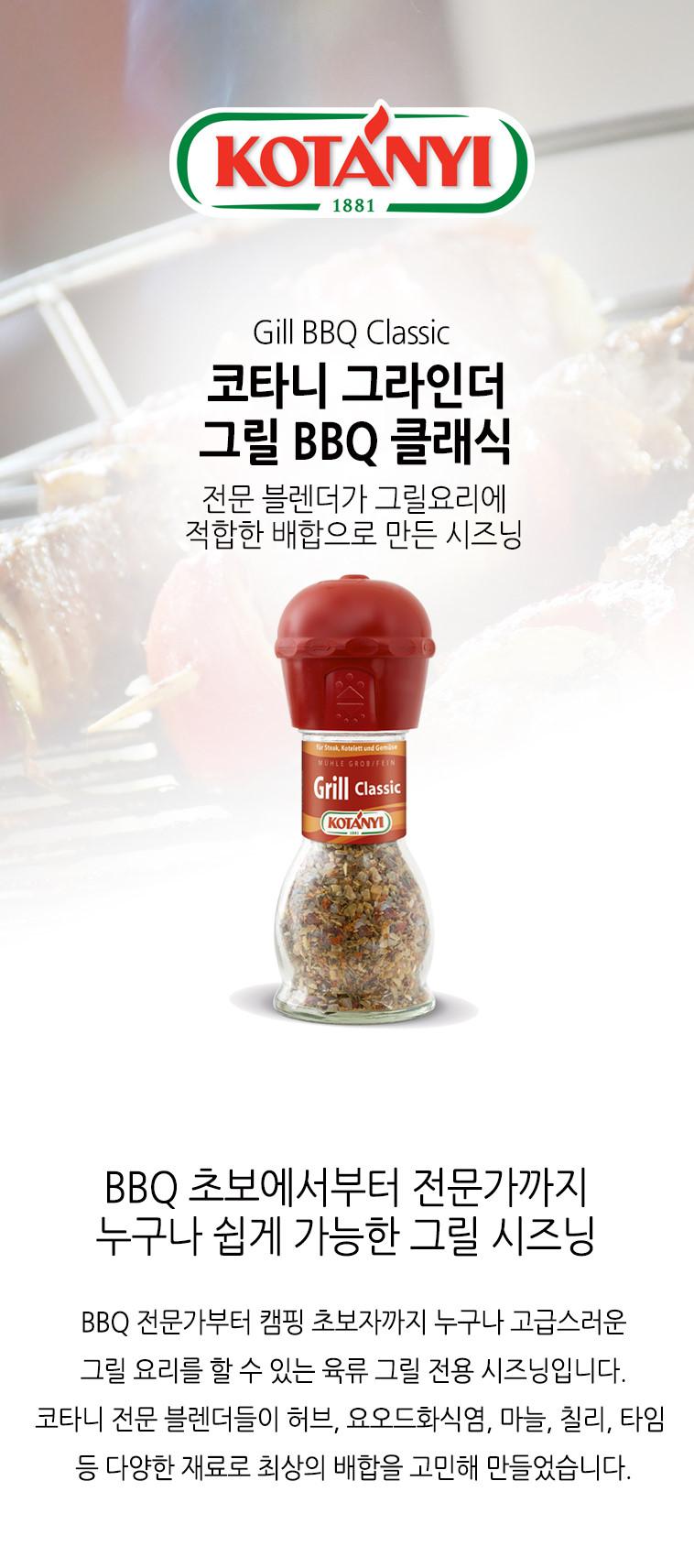 코타니-그릴BBQ 클래식 그라인더 - 코타니, 6,900원, 조미료, 소금