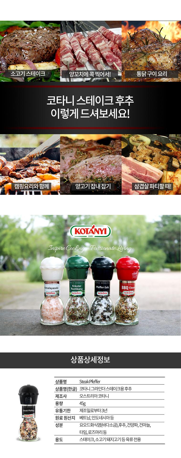 코타니-스테이크 후추 그라인더 - 코타니, 6,900원, 조미료, 후추/향신료
