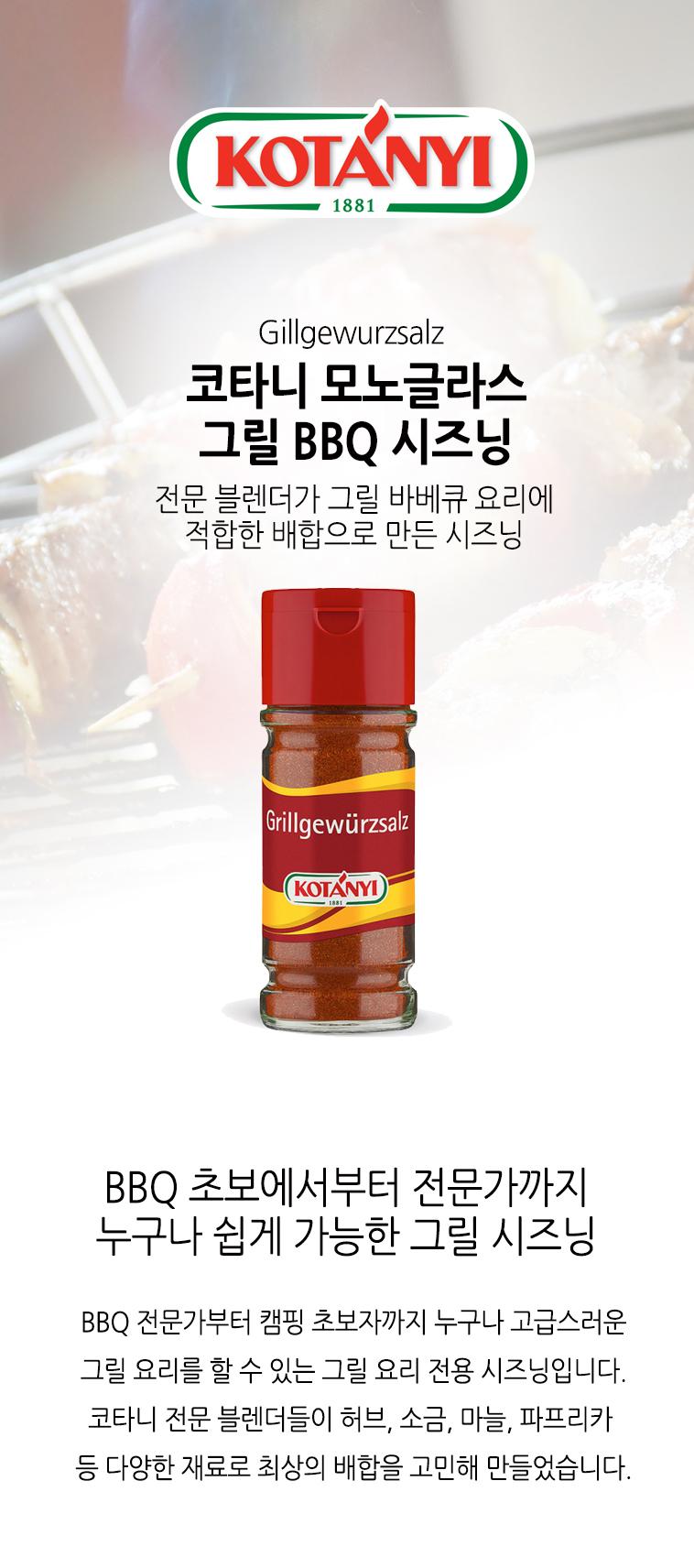 코타니-그릴BBQ 시즈닝 모노글라스 - 코타니, 5,900원, 조미료, 소금
