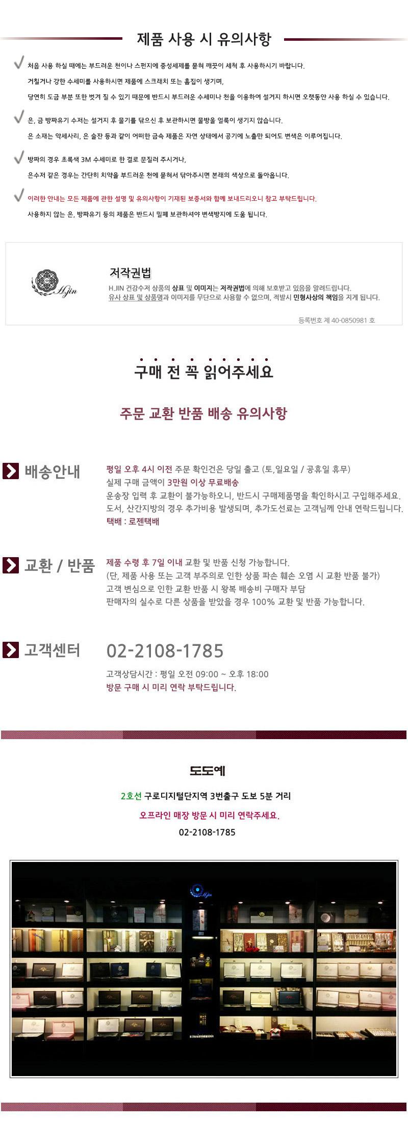 H.jin 은상감조각 방짜유기수저세트 - 에이치진, 238,800원, 숟가락/젓가락/스틱, 숟가락/젓가락 세트