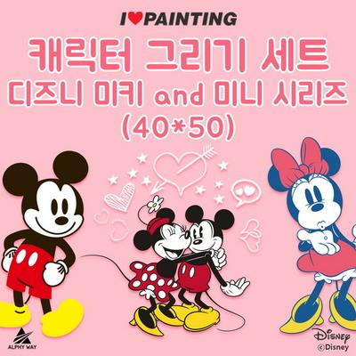 아이러브페인팅 DIY 디즈니 미키미니 그리기 40cm50cm