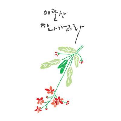스텐실도안 AJ-2190 캘리그라피 꽃 (옵션선택)