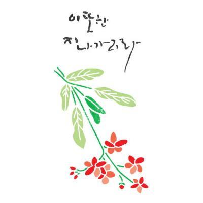 스텐실도안 NS-1081 캘리그라피 꽃 열매