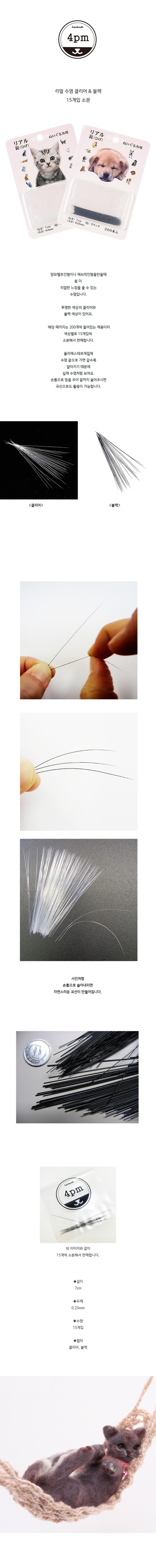 동물인형부자재 수염 15개입 클리어 블랙 - 오후4시, 2,000원, 펠트공예, 장식/단추/라벨