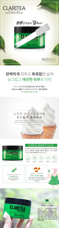 엠디스픽 클레리티 퍼펙트클린 멜팅 미세먼지 클렌징밤 - 데코몽, 17,000원, 클렌징, 클렌징오일/밤