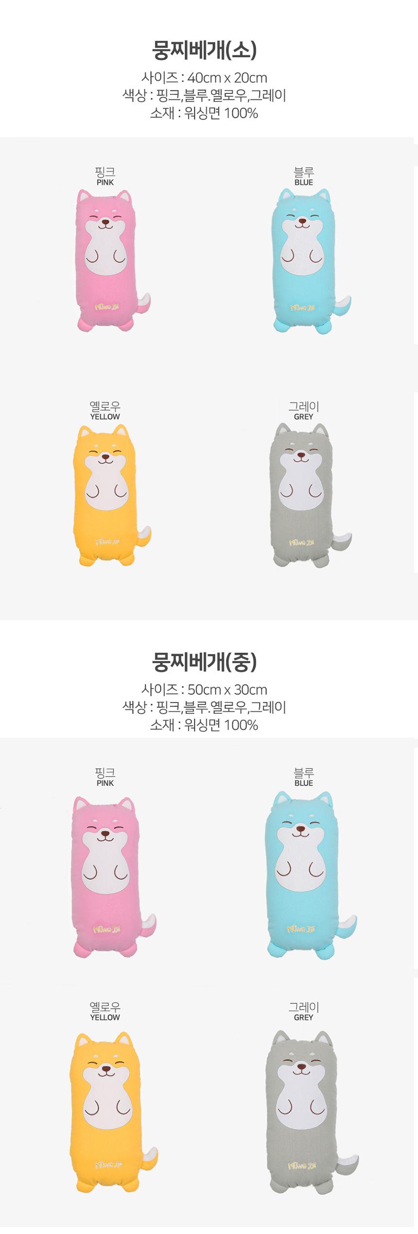 시바견 애착인형 뭉찌 아동베개 (대) - 조우니, 13,900원, 베개, 일반 베개