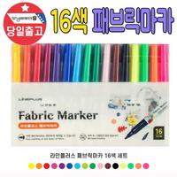 패브릭마카 16색 염색마카 에코백 캔버스 색칠하기