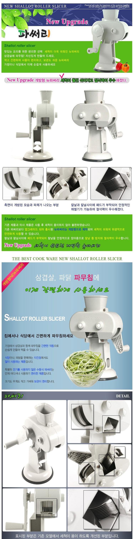 파채칼 신형 파채기계 파절기 - 홈디스펜서, 26,900원, 생활잡화, 생활소모품