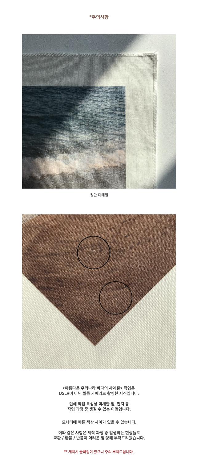 아름다운 우리나라 바다의 사계절 패브릭포스터 - 온온스튜디오, 12,000원, 홈갤러리, 패브릭포스터