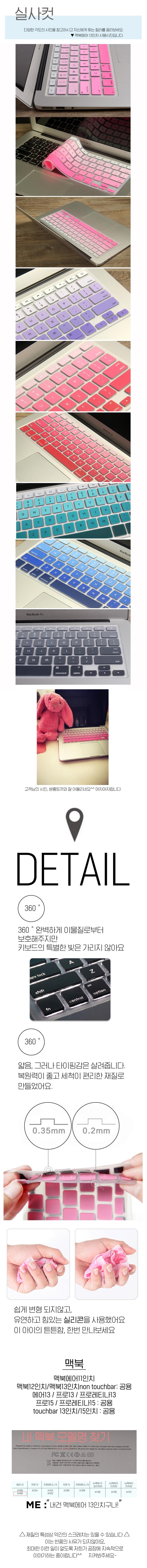 오펜트 맥북 키스킨 그라데이션 - 오펜트, 8,500원, 필름/스킨, 맥북