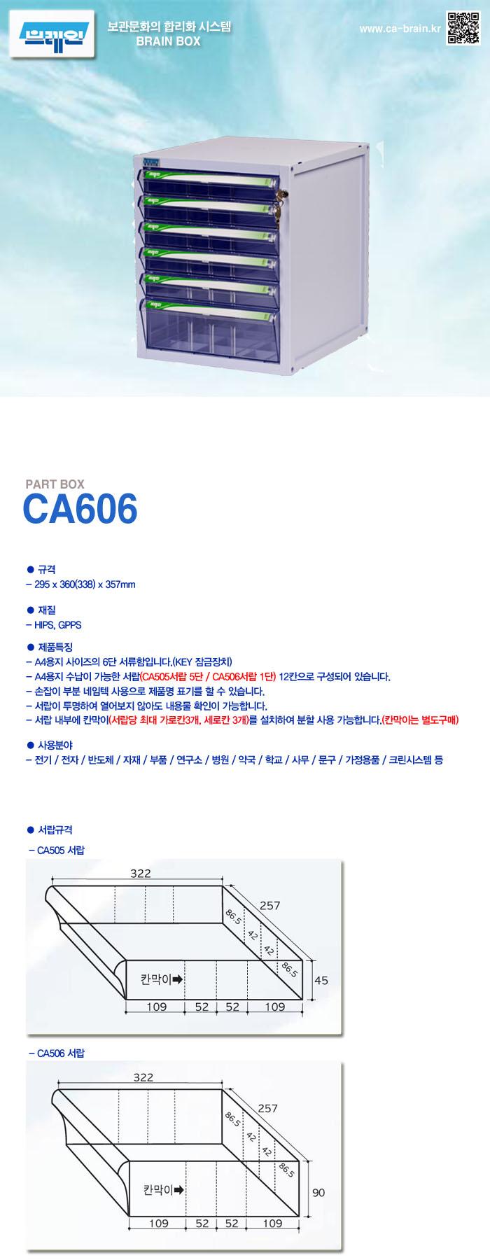 6칸 서류함 CA606 - 중앙브레인, 50,600원, 서랍장, 플라스틱 서랍장