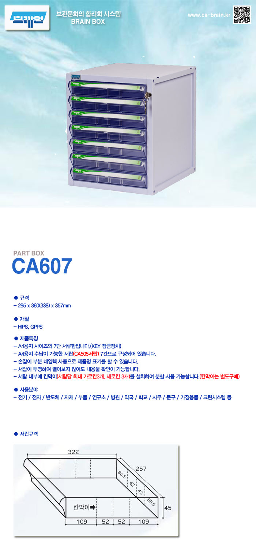 7칸 서류함 CA607 - 중앙브레인, 50,600원, 서랍장, 플라스틱 서랍장