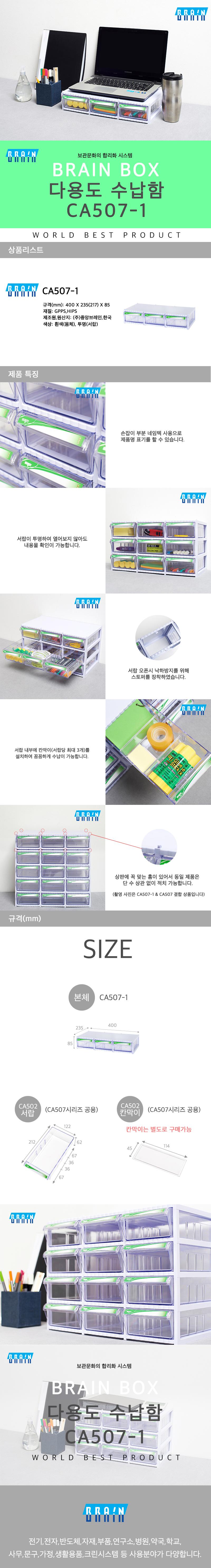 플라스틱 보관함 CA507-1 - 중앙브레인, 6,600원, 서랍장, 플라스틱 서랍장