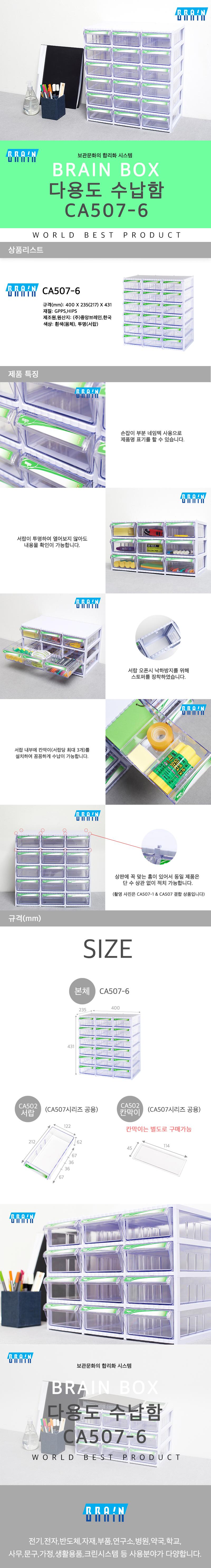플라스틱 보관함 CA507-6 - 중앙브레인, 28,600원, 서랍장, 플라스틱 서랍장