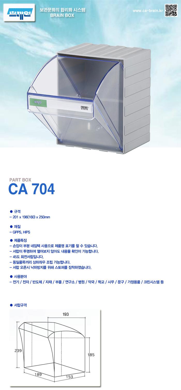 다용도 멀티 수납함 CA704 - 중앙브레인, 17,400원, 서랍장, 플라스틱 서랍장