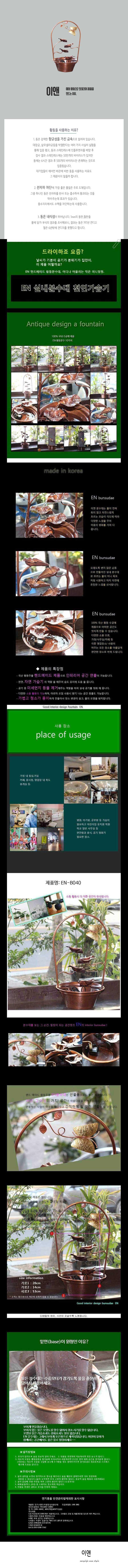 분수대 이앤 B040 국산 황동 핸드메이드 고급동분수대 - 이앤, 278,000원, 장식소품, 분수