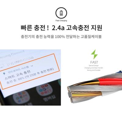 울트라 고속충전 데이터케이블 마이크로5핀 2.4A