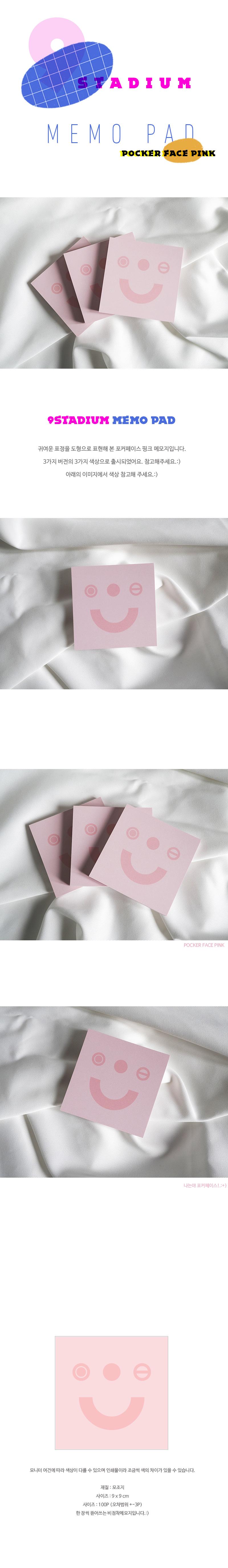 메모지 - Pockerface pink - 포커페이스 핑크 - 라이프스타디움, 2,500원, 메모/점착메모, 메모지