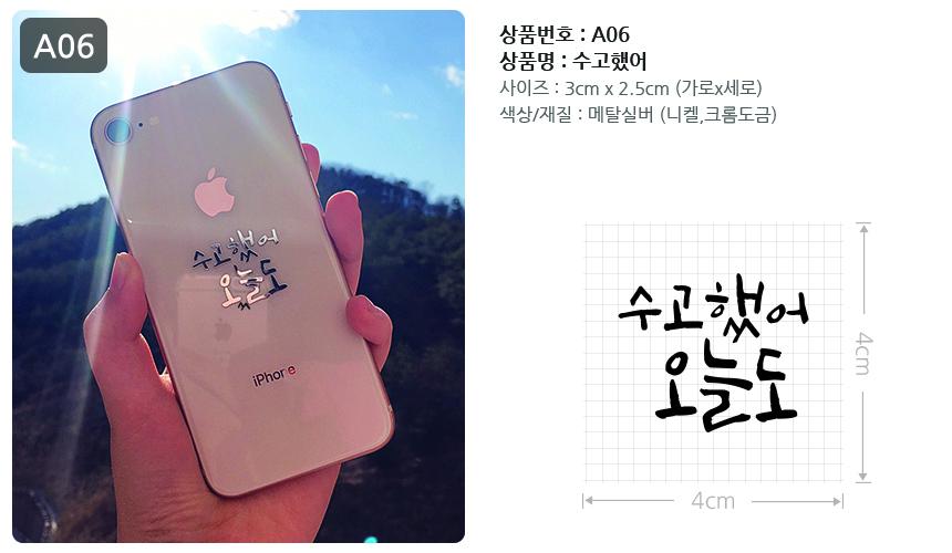 감성공장스티커 - 전자파차단 메탈스티커 - 감성공장, 4,000원, 스티커/이어캡, 스티커