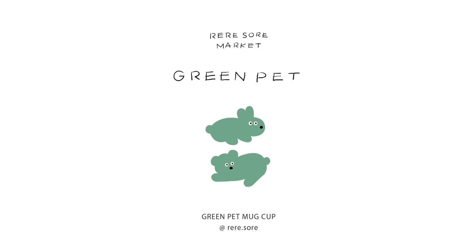 green pet mug - 리리소리, 12,000원, 머그컵, 일러스트머그