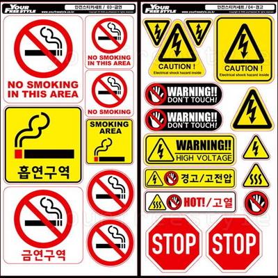 프리스타일 안전스티커 세트 금연 경고 위험스티커