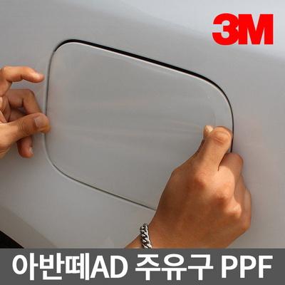 3M PPF 주유구 보호필름 아반떼AD (16~18년형)