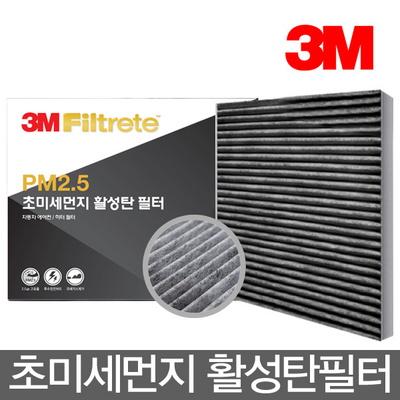 3M PM2.5 [활성탄] 초미세 필터 6281 올뉴K5(2016~)