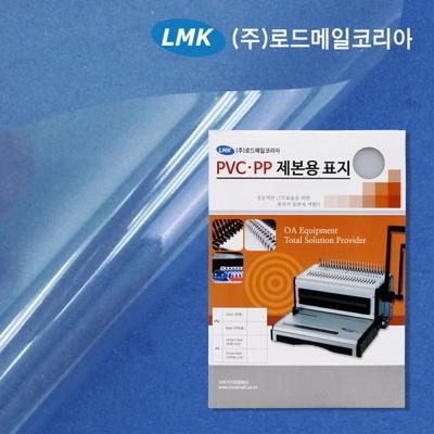 제본표지 제본기소모품 비닐표지 PVC 0.15T 투명100매