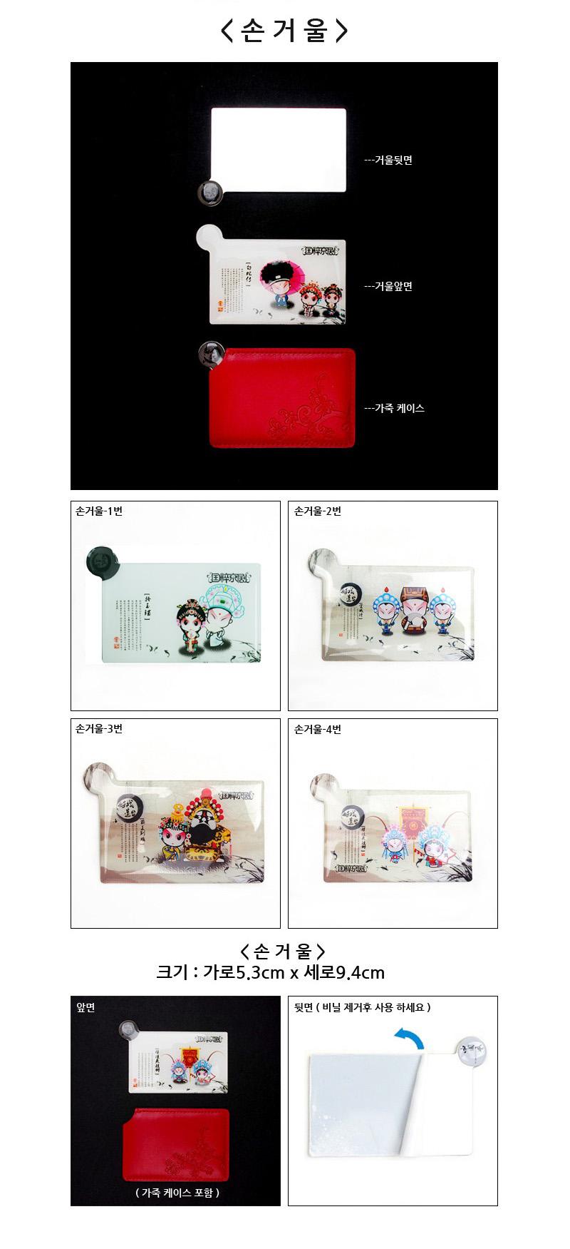 중국 경극 캐릭터 손거울 - 지아몰, 1,800원, 도구, 거울