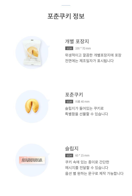 문구제작 포춘쿠키 100 ( 뒷면-행운 ) - 포춘쿠키, 65,000원, DIY세트, 쿠키/케이크 만들기