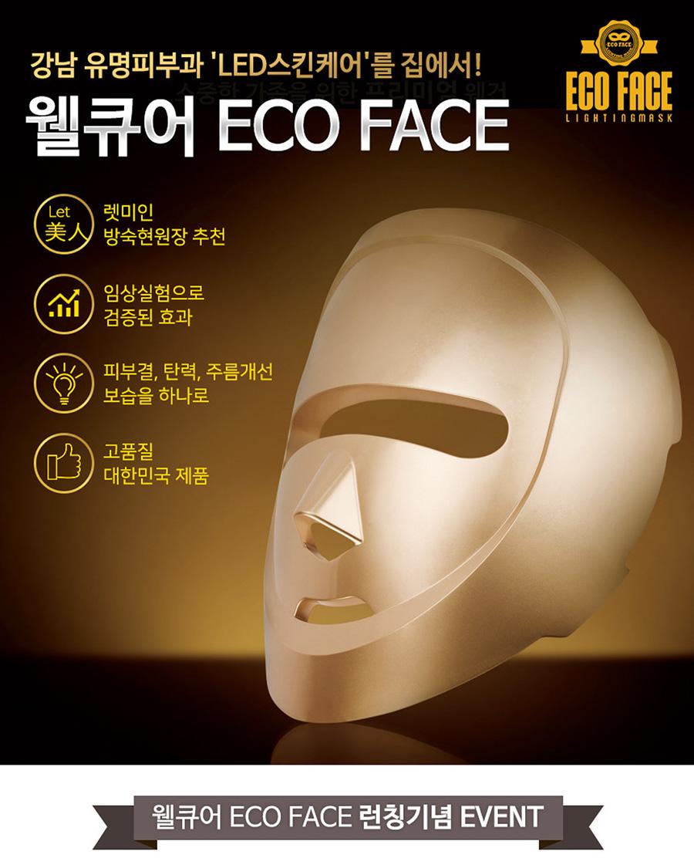 에코페이스 LED 마스크 화이트 - 에코페이스, 200,000원, 스킨케어기기, 피부관리기