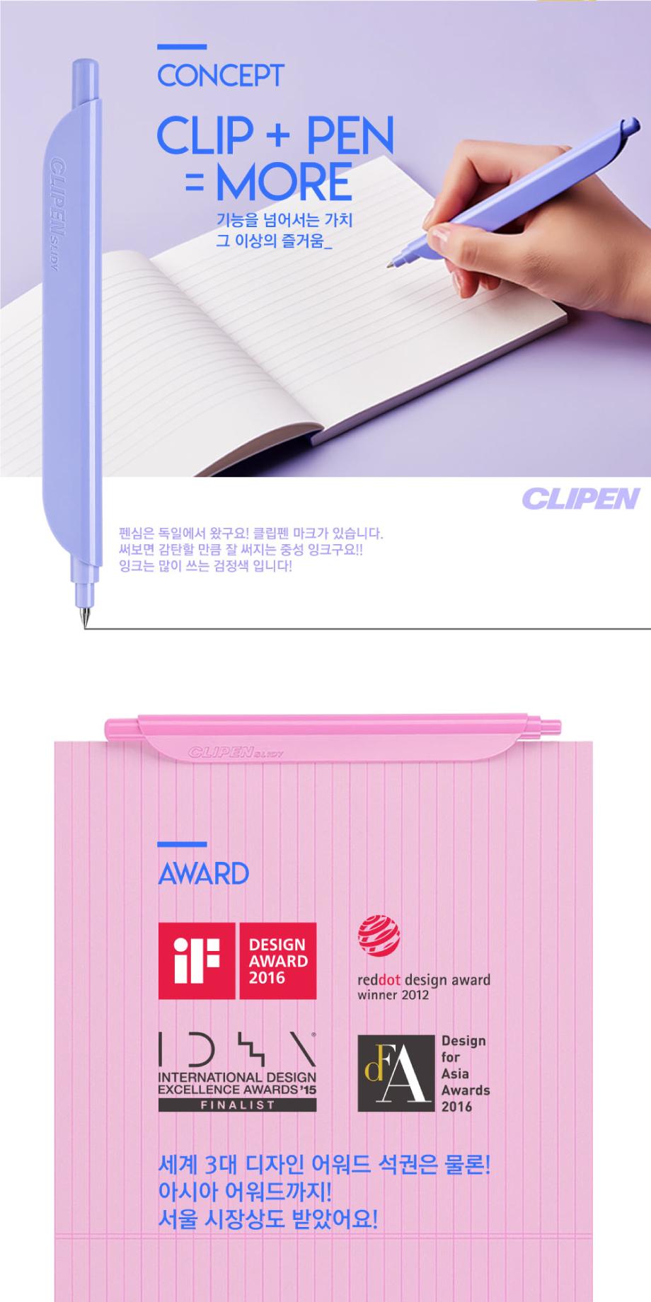 클립펜 - 클립펜, 1,900원, 수성/중성펜, 심플 펜