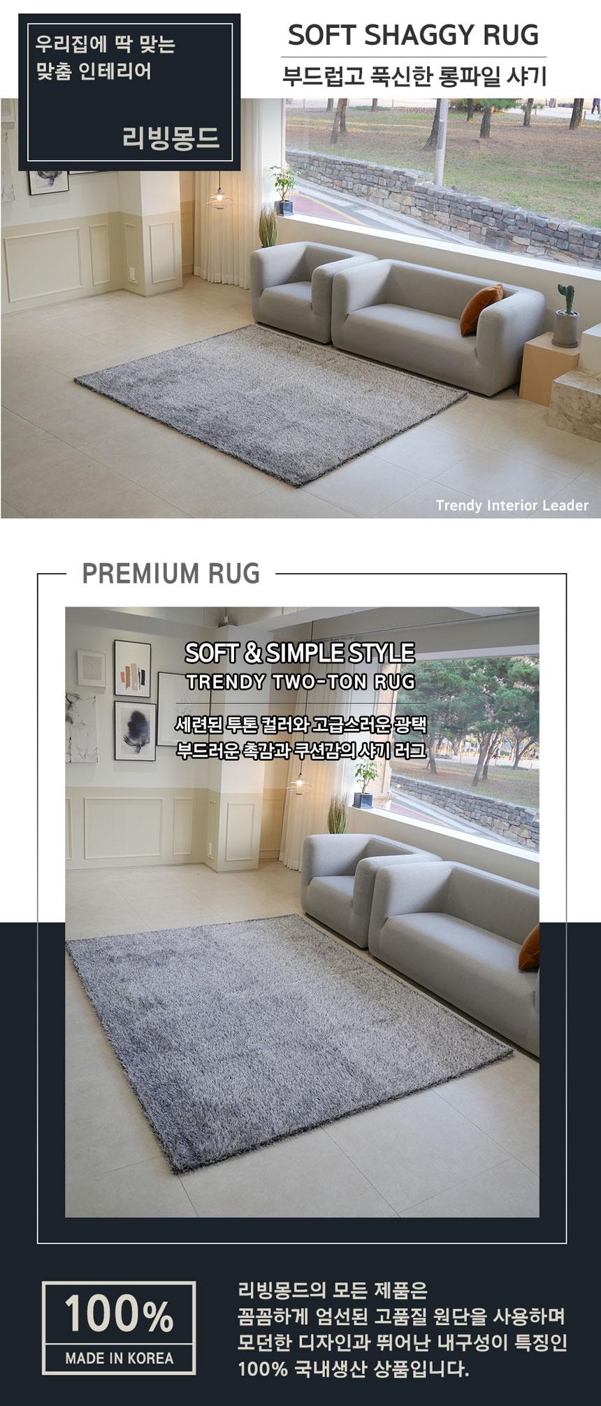 털 카페트 자취방러그 샤기카페트 100X150cm - 리빙몽드 러그, 31,000원, 디자인러그, 샤기 카페트