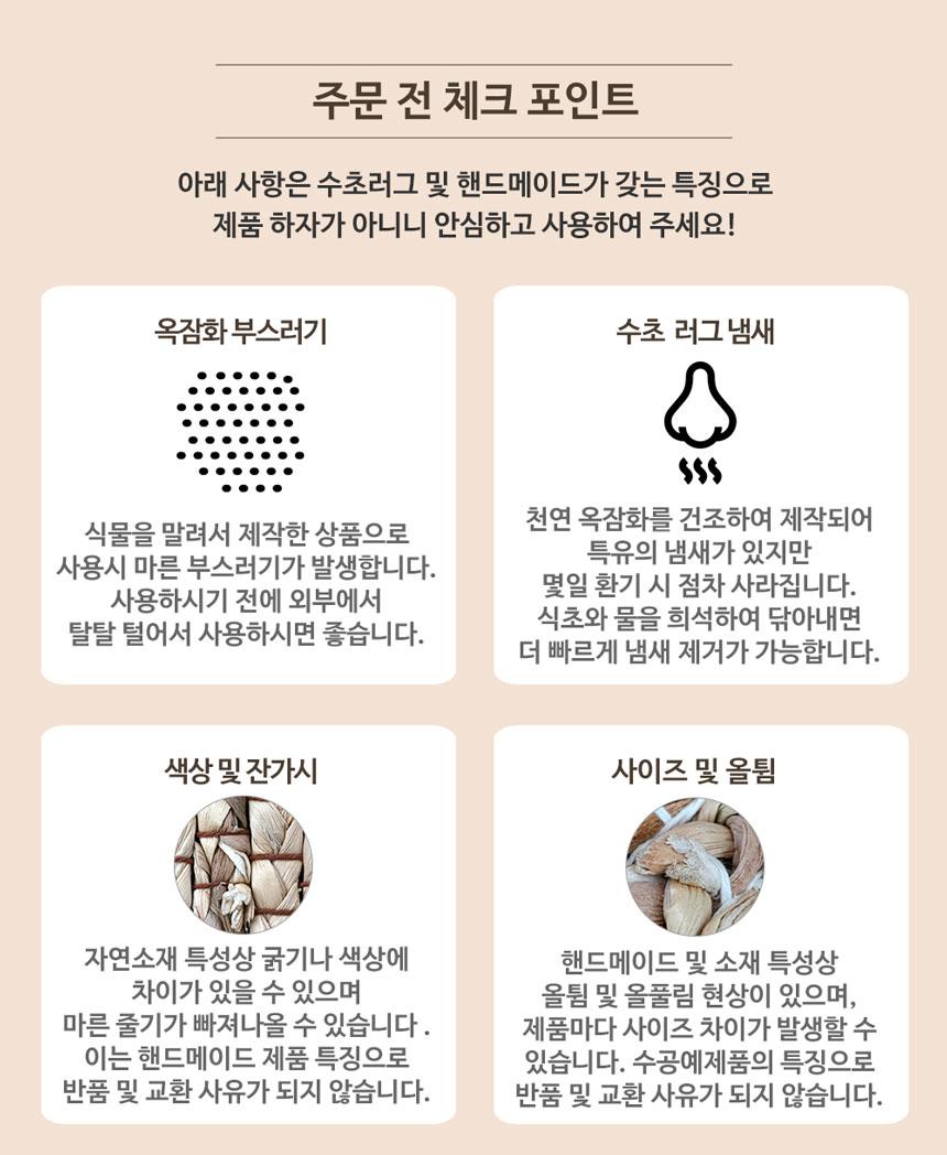 네츄럴 수초러그 라탄 갈대러그 핸드메이드 원형 50X50cm - 리빙몽드, 19,900원, 여름용매트, 대자리/여름자리