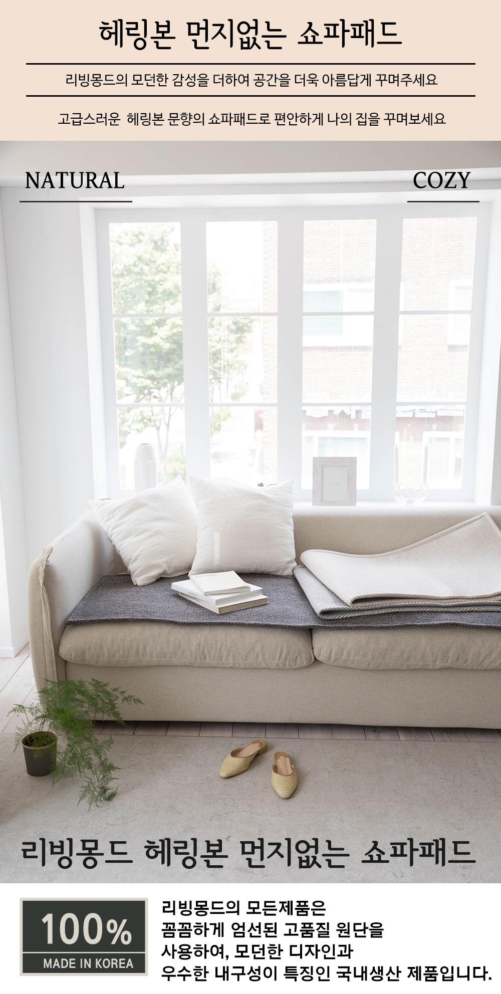 여름쇼파패드 사계절 3인용 커버 60X180cm - 리빙몽드 러그, 36,000원, 방석, 소파패드