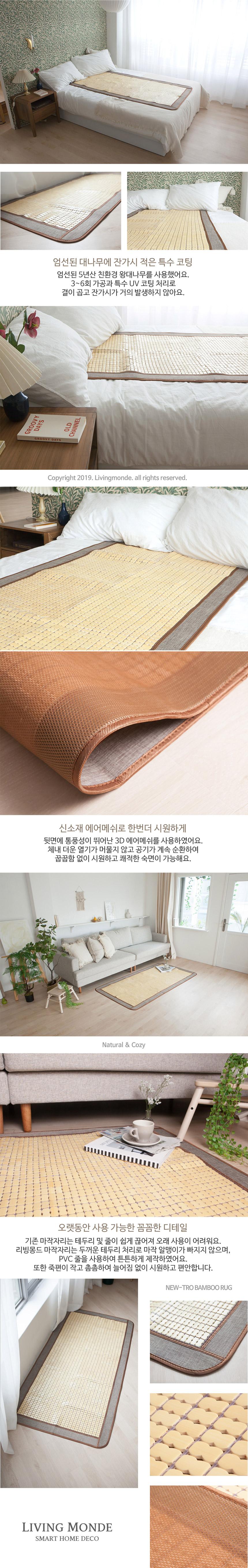 마작 침대용 대자리 돗자리 90X180cm - 리빙몽드 러그, 62,000원, 여름용매트, 대자리/여름자리