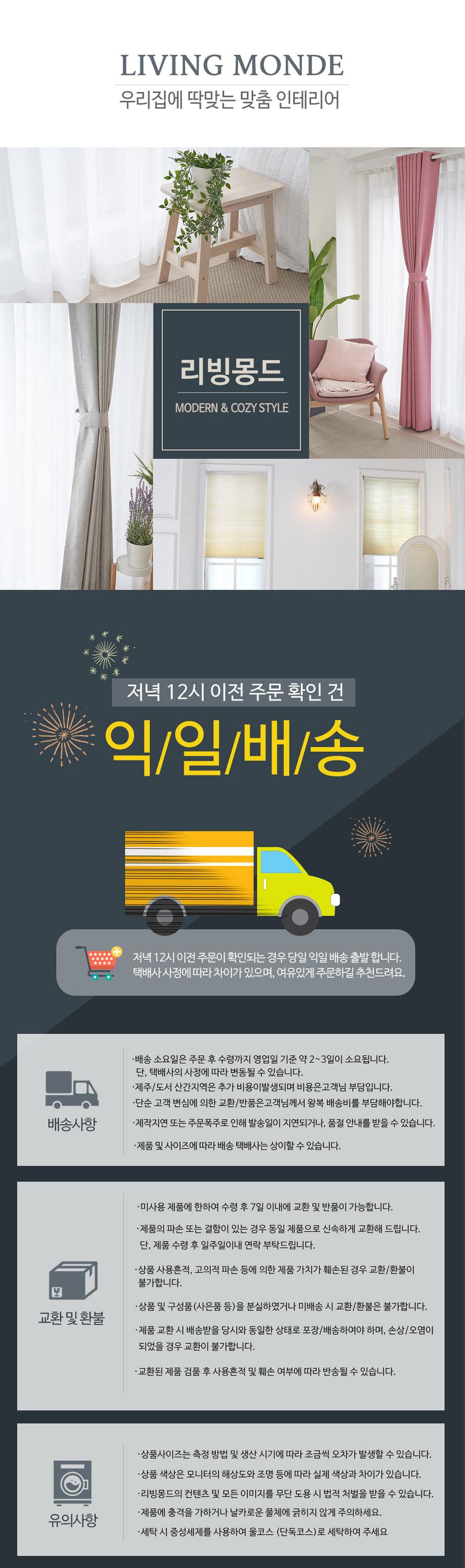 극세사 샤기 쇼파패드 사계절 3인용 커버 60X180cm - 리빙몽드 러그, 32,000원, 방석, 소파패드