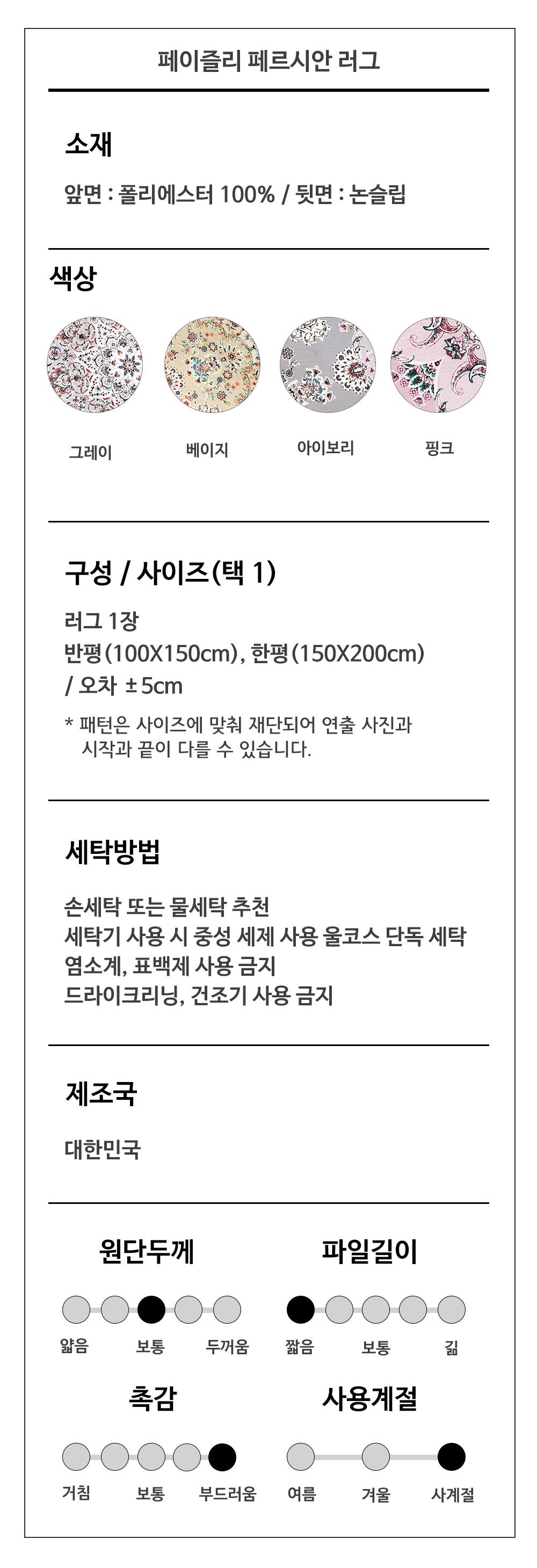 페르시안카페트 단모러그 양탄자 모음 4종 150X200cm - 리빙몽드, 69,900원, 디자인러그, 극세사 카페트
