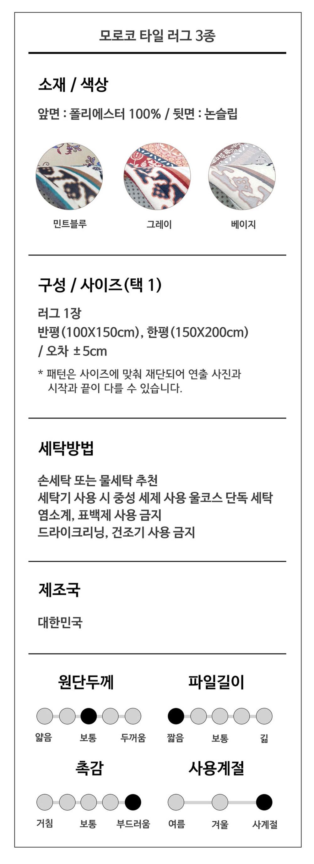 모로코 타일 모로칸러그 페르시안카페트 150X200cm - 리빙몽드, 67,900원, 디자인러그, 면/워싱 카페트