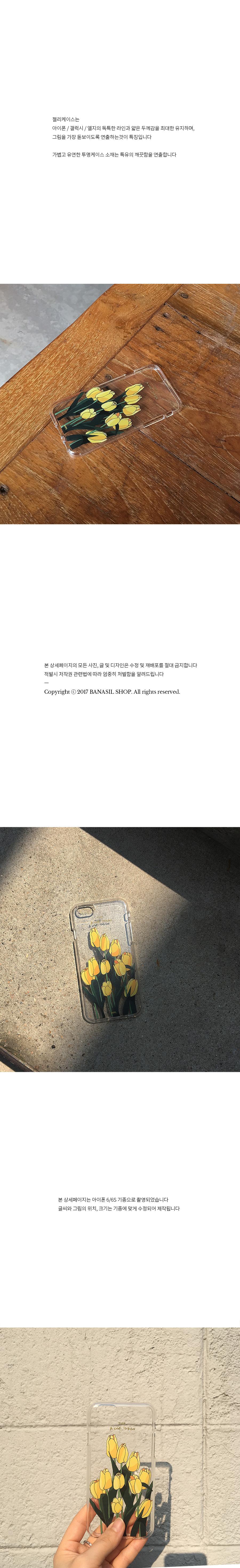 노란튤립 - 젤리케이스 - 바나실 샵, 18,000원, 케이스, 아이폰XS