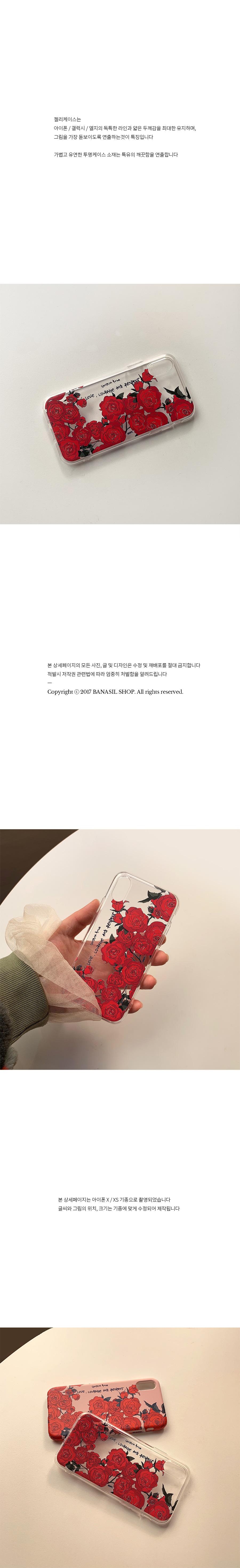산타나로즈 - 젤리케이스 - 바나실 샵, 18,000원, 케이스, 아이폰XS