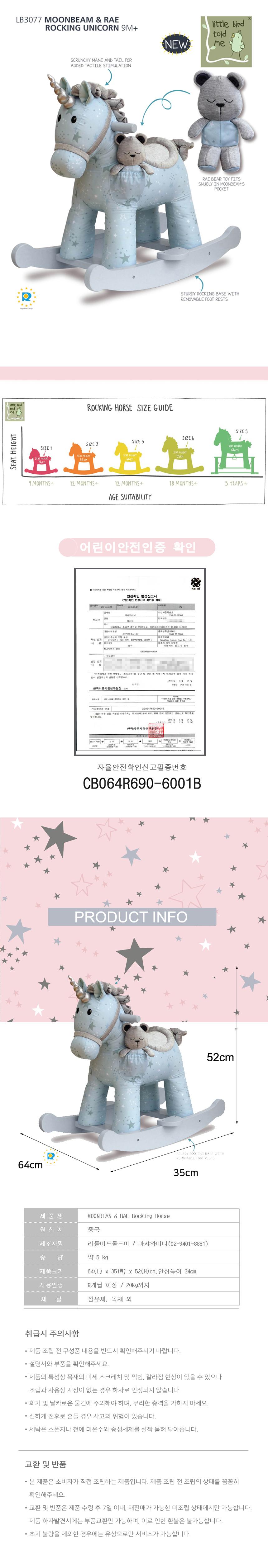블루 유니콘 9M+ 흔들말 유아 실내 승용완구 - 리틀버드톨드미, 248,000원, 장난감, 승용완구