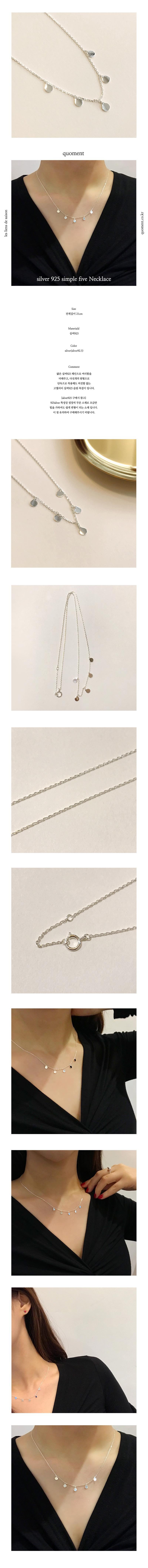 silver925 심플 파이브 원형 은목걸이 - 쿼먼트, 27,500원, 실버, 펜던트목걸이