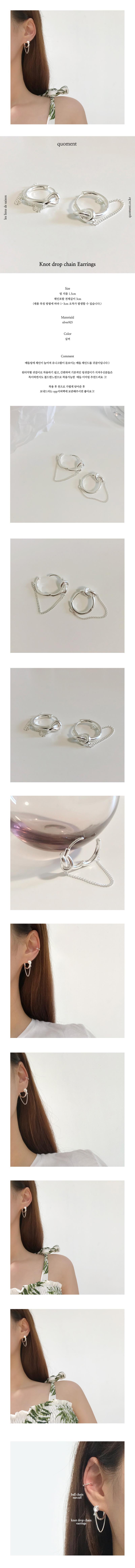 925실버 심플 볼드매듭 드롭체인 링귀걸이 - 쿼먼트, 25,000원, 실버, 링귀걸이